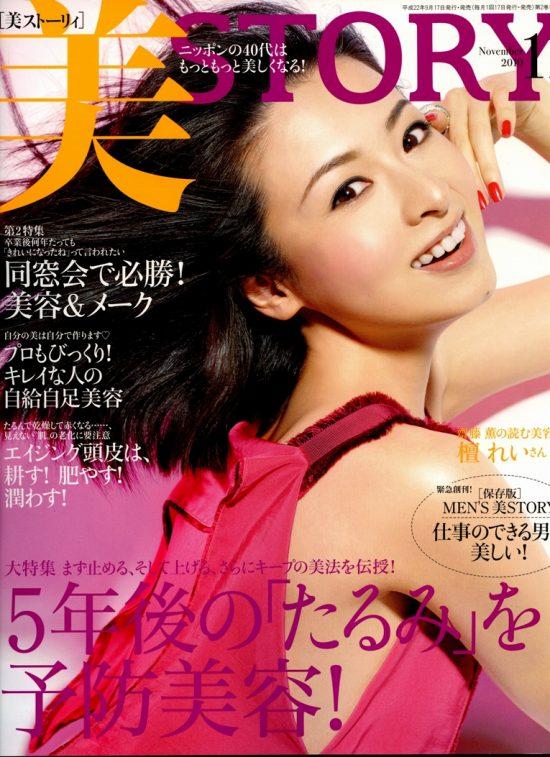「美STORY」11月号に掲載いただきました。