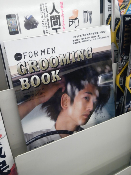 「Hanako FOR MEN GROOMING BOOK」に掲載されました!!!