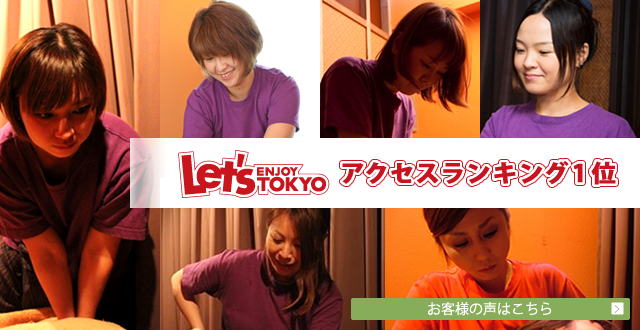 Let's ENJOY TOKYO アクセスランキング1位