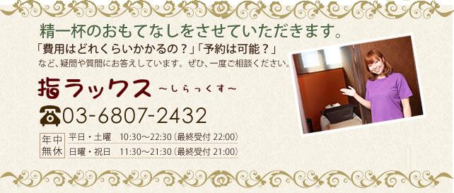 指ラックス03-6807-2432