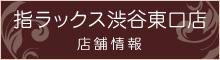 指ラックス渋谷東口店店舗情報